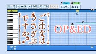 【パワプロ2018】応援歌 アニメ ご注文はうさぎですか?  OP&ED