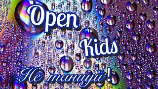 Клип Open Kids , не танцуй !