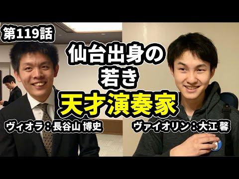 「仙台発の若き演奏家たち」の巻(第119話)