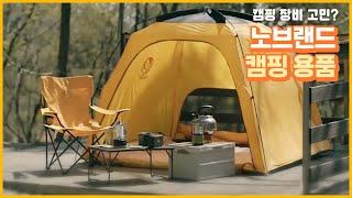 [NoBrand] 캠핑 준비가 어렵다면? 노브랜드 캠핑…