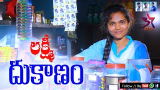 Laxmi Dukanam  // 5 Star Laxmi // Full Village Comedy Video //
