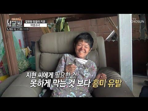 지현 씨에게서 보이는 작은 희망! 지현 씨의 변화를 반가워하는 어머니 [시그널] 42회 20180921