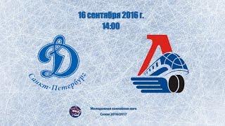 МХЛ Динамо - Локомотив 16.09.2016