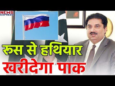 India के दोस्त Russia से हथियार खरीदेगा Pakistan, चल रही है बातचीत