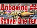 Unboxing #4 копии Megabass Vision Oneten 110 с усиленной лопаткой