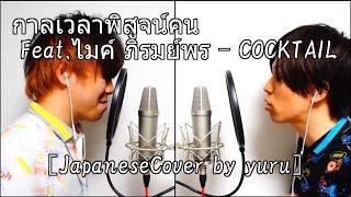 กาลเวลาพิสูจน์คน Feat.ไมค์ ภิรมย์พร - COCKTAIL[JapaneseCover by yuru]