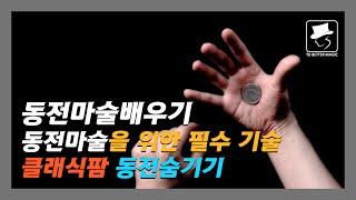 동전마술배우기 | 03강 클래식팜 - 동전마술을 하기 위한 필수 기술 / Classic Palm Tutori…