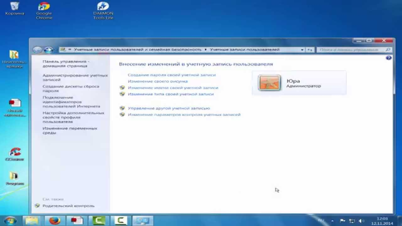 Как изменить учетную запись пользователя Windows 7
