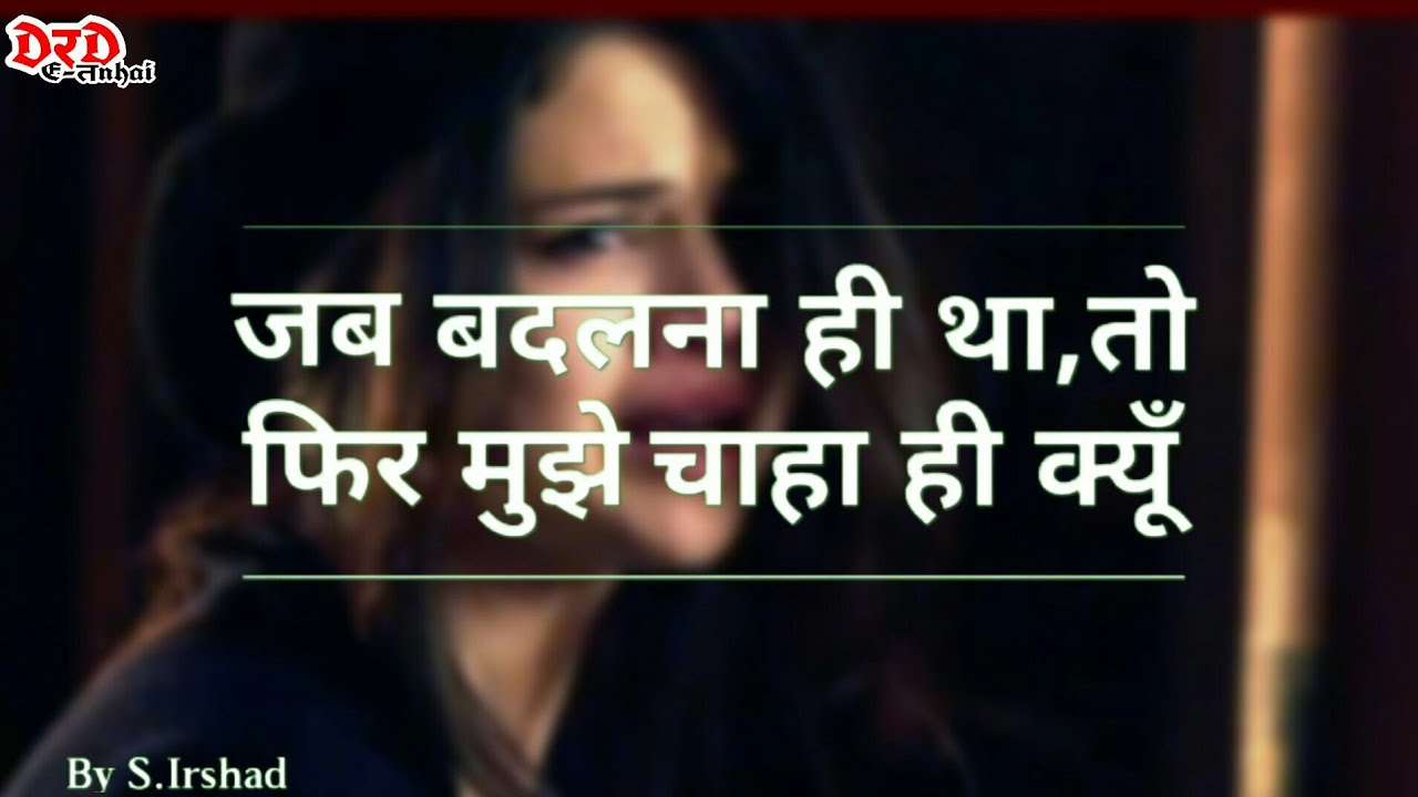 Heart Touching Sad Quotes For Broken Hearts In Hindi ह द