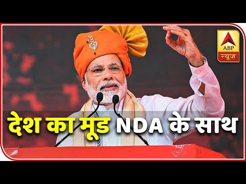 ABP News Survey: Modi Set To Return To Power In 2019; UPA Struggles To Hold Ground Against |ABP News