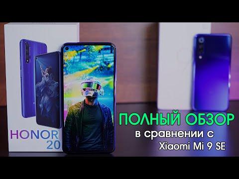 Honor 20 полный обзор смартфона с 5-ю камерами! Зачем столько?! Сравнивая с Xiaomi Mi 9 SE! [4K]