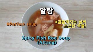 알토란 알탕 만들기 (Korean food cooking : Spicy Fish Roe Soup)