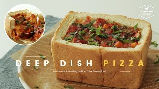 🍞통식빵으로 🍕딥디쉬 피자 만들기 : Deep Dish Pizza Recipe : ディープディッシュピザ -Cookingtree쿠킹트리