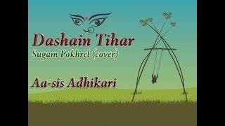 Dashain Tihar [बर्षमा दिनमा लै लै ]  Sugam Pokhrel  Single take Cover   Ashish Adhikari  