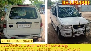 Chevrolet tavera second hand car sale in tamilnadu. Chevrolet tavera used car sale. Vehicle Informer