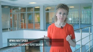 Смотреть видео Ирина Манторова | Эксперт по бизнес-переговорам онлайн