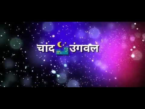 Dongrache aarun ek bay chand ugavla song for WhatsApp video status..