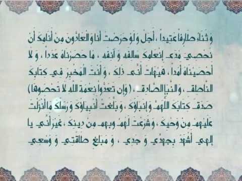 دعاء عرفة دعاء الإمام الحسين عليه السلام يوم عرفة Youtube