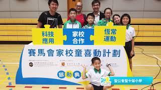 Publication Date: 2019-08-29 | Video Title: 賽馬會家校童喜動計劃 - 計劃學校活動精華