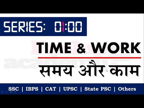 Time & Work | Speed Maths | SSC | IBPS | LIC | SBI | SERIES 1 [ in Hindi ]