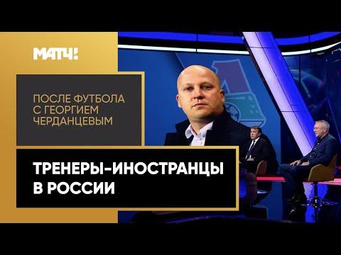 «После футбола с Георгием Черданцевым»: Марко Николич вместо Юрия Семина