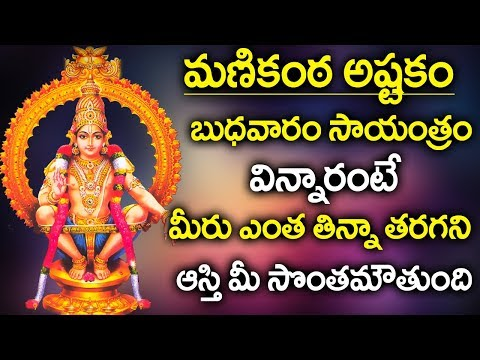 lord-ayyappa-bhkati-songs-  -popular-bhakti-special-songs-  -telugu-best-ayyappa-ashtakam