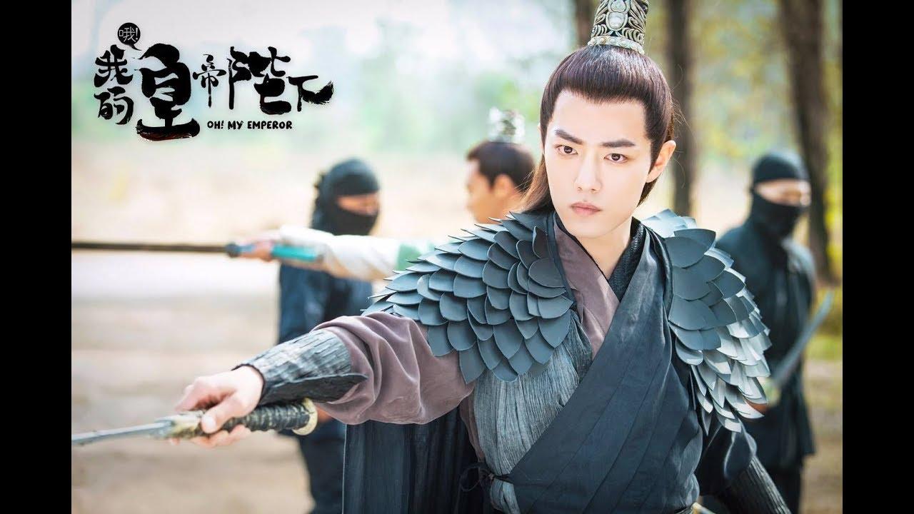 【肖戰 剪輯版】哦!我的皇帝陛下 07丨Oh! My Emperor 07 - YouTube