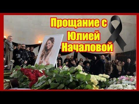 [СРОЧНО]Прощание и похороны Юлии Началовой[21.03.2019]