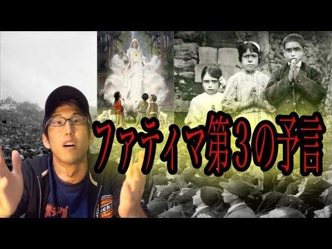 ファティマ第3の預言の真相とは!?(気づいたら下ネタ)