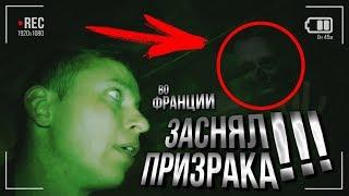 Снял ПРИЗРАКА в заброшенном дворце во ФРАНЦИИ! \ Captured ghost in abandoned mansion in France