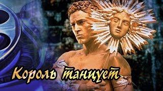 dominika Обзор фильма Король танцует
