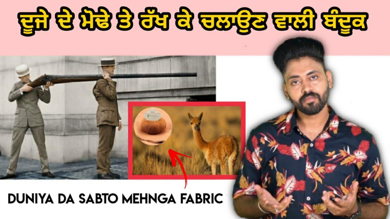 Weekend di ਸ਼ੁਰੂਆਤ kisne kiti c ? world Expensive fabric ? ਪੁਰਾਣਾ  khas cycle | punjabi fact videos