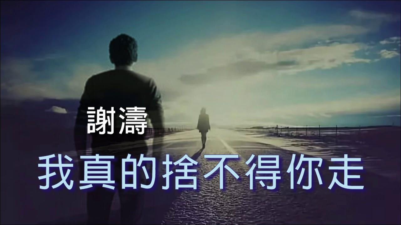 《 我真的捨不得你走 》演唱:謝濤 - YouTube