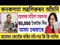 How to Apply Konoklota Hobolikoron Scheme//Required Document,Last date//Online Help Assam