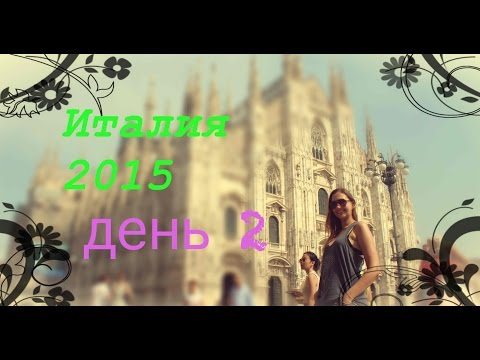 Милан – Италия по-русски