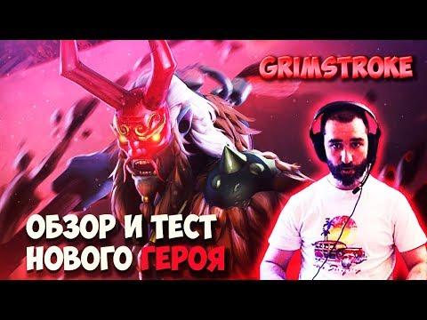 видео: РОСТОВСКИЙ ФЕНИКС СМОТРИТ НОВОГО ГЕРОЯ grimstroke