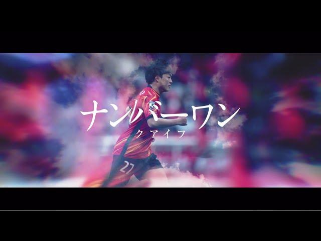 クアイフ「ナンバーワン」MV