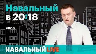 Навальный в 20:18. Эфир #006, 25.05