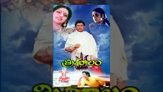 Trisulam Telugu Full Movie : Krishnam Raju, Jayasudha, Sridevi : Super Hit Tollywood Movie
