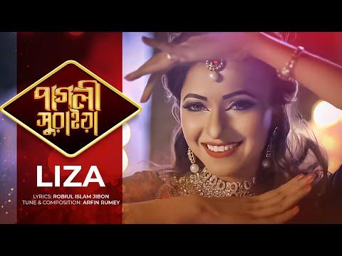Pagli Suraiya By Liza | পাগলী সুরাইয়া | Arfin Rumey | Taneem Rahman Angshu | Bangla New Song