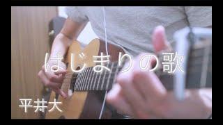 平井大さんの『はじまりの歌』歌詞付きアコースティックカバーです。 Th...