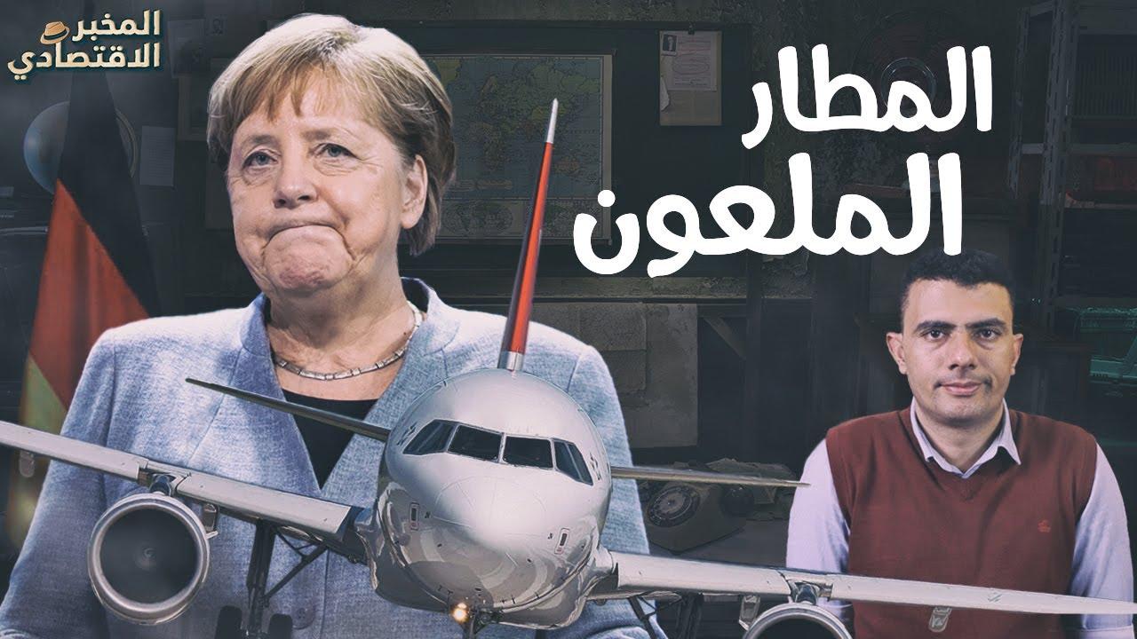 قصة المشروع الفاشل الذي أحرج الألمان أمام العالم