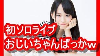 初のソロライブにAKB倉野尾成美さん(15歳)の ライブがジジイしか居ないwwwwwwwwww □引用元 : http://geitsubo.com/blog-entry-25858.html →...