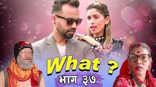 राजु मास्टरको WHAT Part 37 || 7  August || 2019 | Raju Master | Master TV