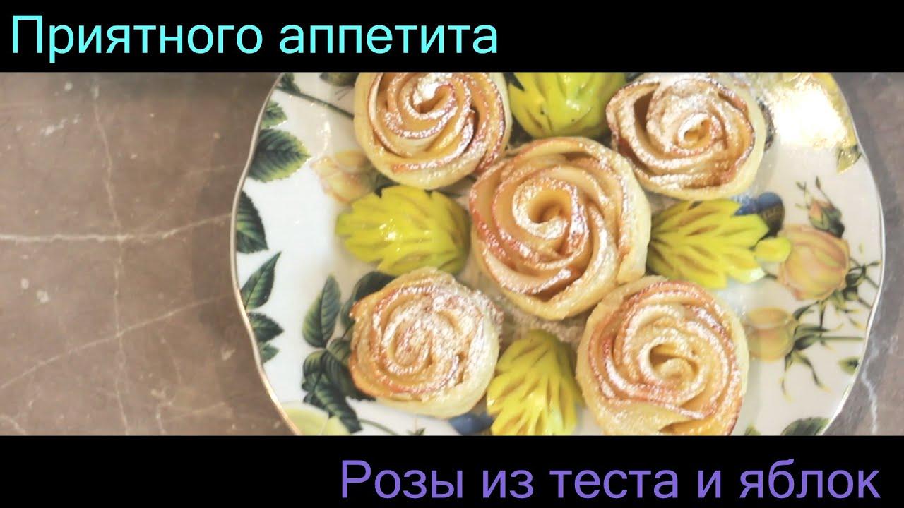 Розочки из яблок и слоеного теста. Красивая выпечка. Украшение блюд и стола