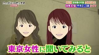 ニッポンのセックス2018年版 検証動画 第三弾「初体験の年齢」#ニッポンのセックス