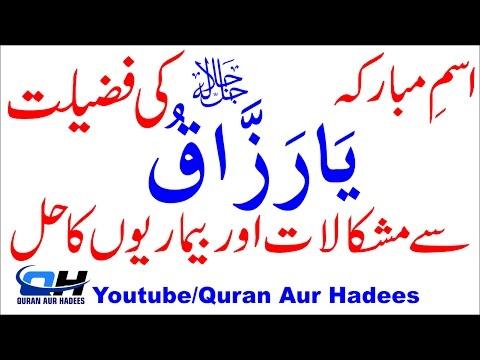Ya Razzaq Ki Fazilat Allah Ky Namo Sy Ilag Quran Aur Hadees