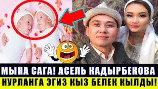 Асель Кадырбекова кыздуу болду - Нурлан Насип ото кубанычта!