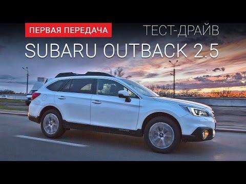 Subaru Outback new (Субару Аутбек): тест-драйв от Первая передача Украина