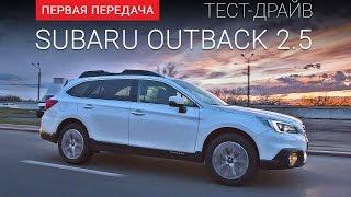"Subaru Outback New (Субару Аутбек): Тест-Драйв От ""Первая Передача"" Украина"
